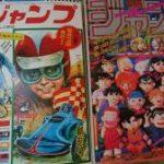 週刊少年ジャンプ最大発行部数達成した時に掲載された漫画や作品は?「復刻少年ジャンプ」