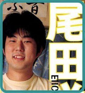 尾田 栄一郎 出身